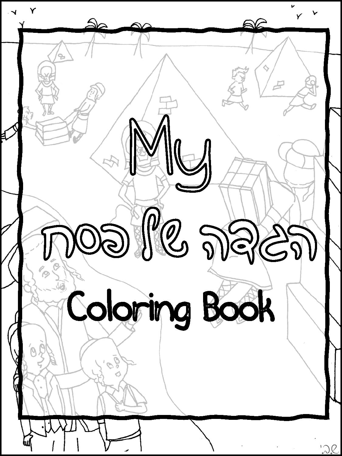 FREE Firefighter Coloring Pages | 1500x1125